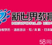 上海海自考本科,名校专升本 远程教育本科