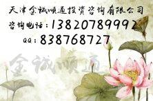 天津房产抵押贷款方方面面都了解