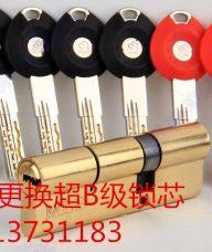 全深圳上门更换超B级以上的锁芯
