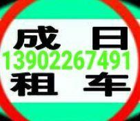 广州个人接送包车(带司机)