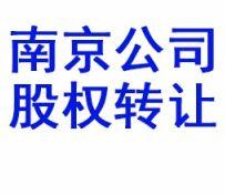 南京公司股权转让