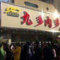 杭州九多肉多加盟