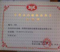 东莞市白蚁防治协会会员-博罗