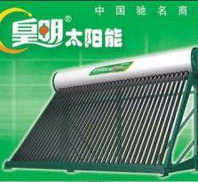 南京皇明太阳能维修