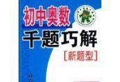 深圳初中奥数家教|深圳初中奥数辅导