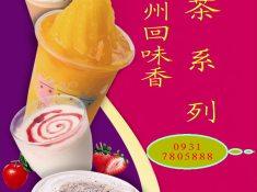 兰州回味香奶茶冰沙系列培训