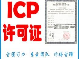 ICP证   互联网经营许可证