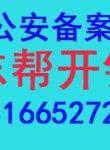 上海各区指定开锁网点 开防盗门锁保险箱汽车锁(110备案)