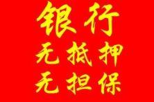 南京六合分期贷款,个人信用贷款,急用钱应你所急