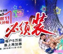 家装公司双11活动 北京生活