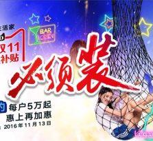 家装公司双11活动 北京生活家装饰,天猫大补贴每户