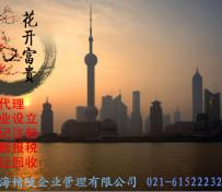 注册 上海各地区公司、费用少