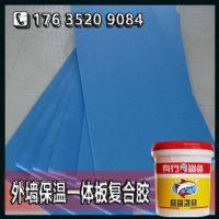 花岗岩挤塑保温板胶|厂家直销XPS外墙装饰板胶_聚