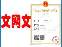 文网文   网络文化经营许可证