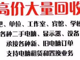 南湖华硕专业高价回收电脑_上门回收电