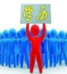 就业前景乐观的在职研专业排名