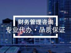 上海专业代理记账,代理记账服务内容