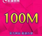 100M四年1100元