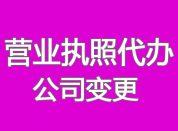 上海松江区注册各类公司,工商变更,代办执照