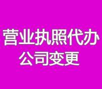 上海松江区注册各类公司,工商