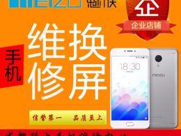 魅族mx6/mx5/pro6s/7手机维修换屏电池