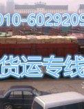 北京至成都物流货运往返专线整车零担运输专业轿车托运