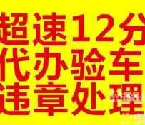 代办北京汽车过户外迁 指标延