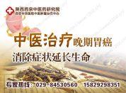 中医治疗晚期胃癌有独特优势,胃癌治疗