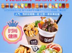 莎茵屋牛排杯-牛排新吃法 韩式牛排杯