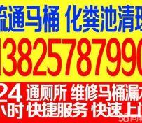 深圳南山阳光棕榈园疏通马桶