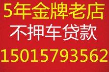 佛山禅城 张槎 弼塘不押车贷款 十分钟放款