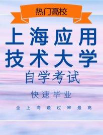 上海应用技术大学自考