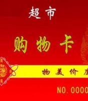 北京高价回收超市购物卡
