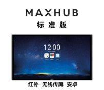 MAXHUB  标准版(55