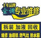 温州 瓯海 鹿城 龙湾 空调拆装移机 空调回收维修 师傅上门