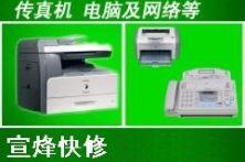 普陀宝山静安维修租赁:打印机复印机电脑加粉50元免