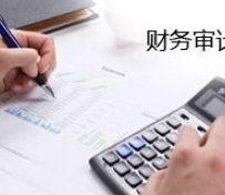 北京财务审计