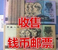 沈阳回收兑换旧版人民币