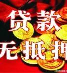 北京怀柔贷款公司,信易贷