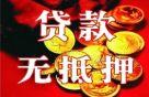 顺利获得天津无抵押贷款需掌握以下三大技巧