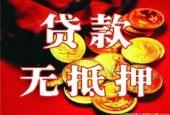 北京无抵押贷款 当天