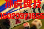 麻将源于中国但属于世界之外国人也热衷打麻将