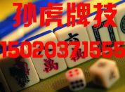东营麻将技术麻将牌技之打牌以胡牌为目的