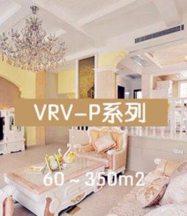 大金空调VRV-P系列