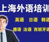 上海日语培训班、日语基础学习,小班授课