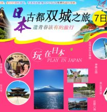 【古都雙城】石家莊到日本雙飛7日游
