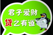 广州房屋抵押贷款
