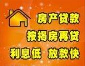 广州何女士按揭中的房产申请无抵押贷款50万