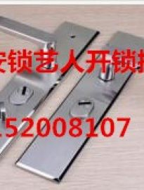 西安团结四路开锁公司029-68029551