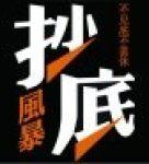 唐山股票配资 天津股票配资公司 配资的意义和操作